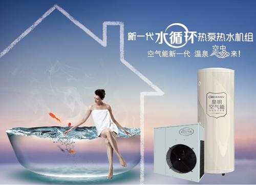 空气能热水器是尊贵家居热水生活的不二选择