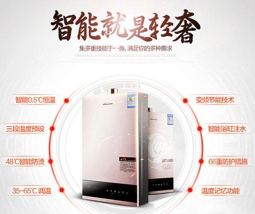 万和JSQ30-335W16.5燃气热水器:超大流量 智能恒温