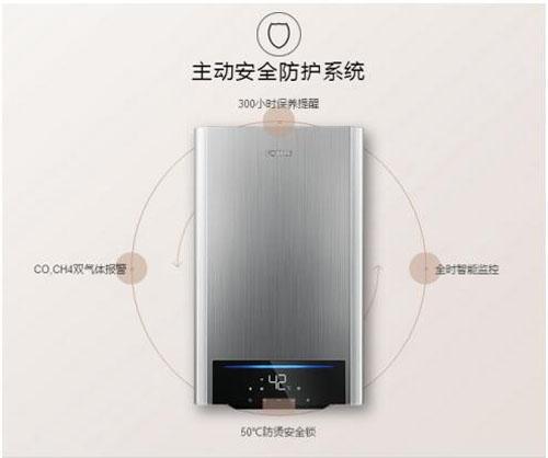 天然气热水器 方太磁化恒温热水器过冬首选