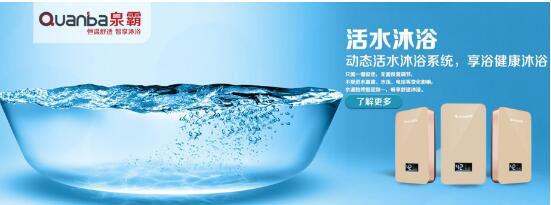 速热式电热水器优势 泉霸速热式第一品牌告诉你